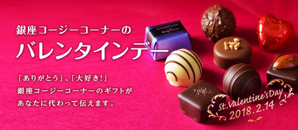 銀座コージーコーナーバレンタイン特集(ロッテオンライン)