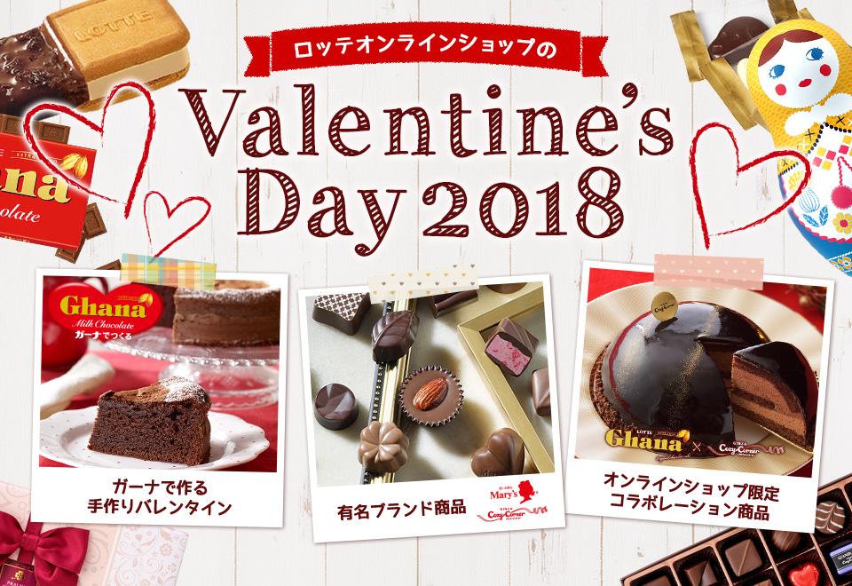ロッテオンラインショップのバレンタイン