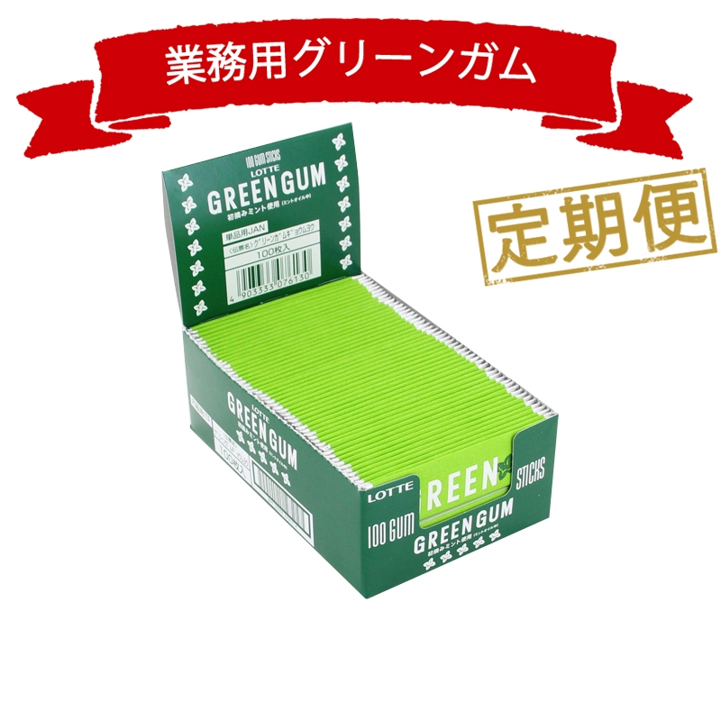 【送料無料】(定期便)グリーンガム業務用(100枚入り×10箱セット)