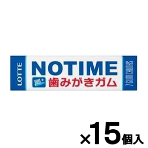 ノータイムガム 15個セット