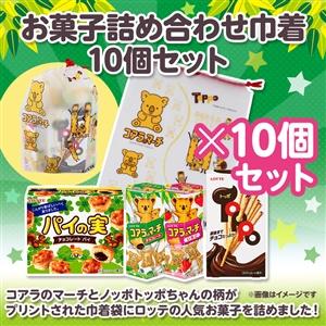 【送料込】お菓子詰め合わせ巾着10個セット