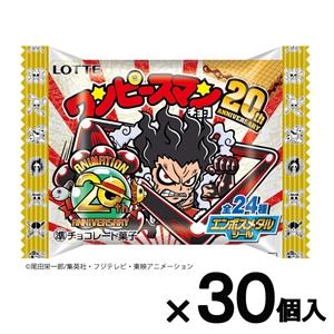 ワンピースマンチョコ<20thアニバーサリー> 30個セット