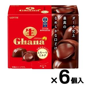 生ガーナ<とろ〜りミルク> 6個セット