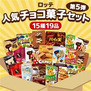 【送料込】ロッテ人気チョコ菓子セット5