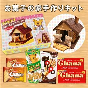 コアラのマーチ お菓子の家手作りキット
