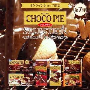 【送料込】チョコパイセレクション第7弾