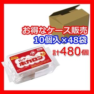 【送料無料・ケース販売】ホカロンミニ 10個入り×48(合計480個入り)