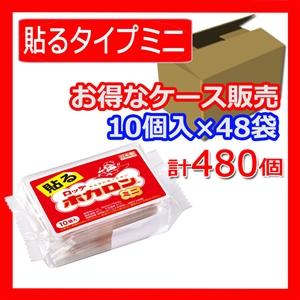 【送料無料・ケース販売】ホカロン 貼るミニ10個入り×48(合計480個入り)