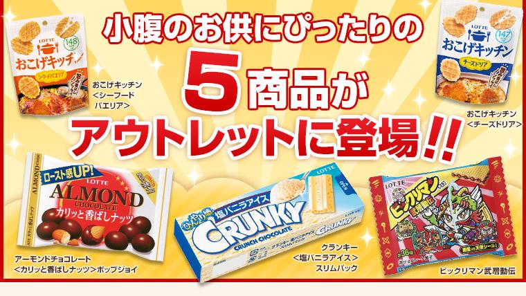 小腹のお供にぴったりの5商品がアウトレットに登場!