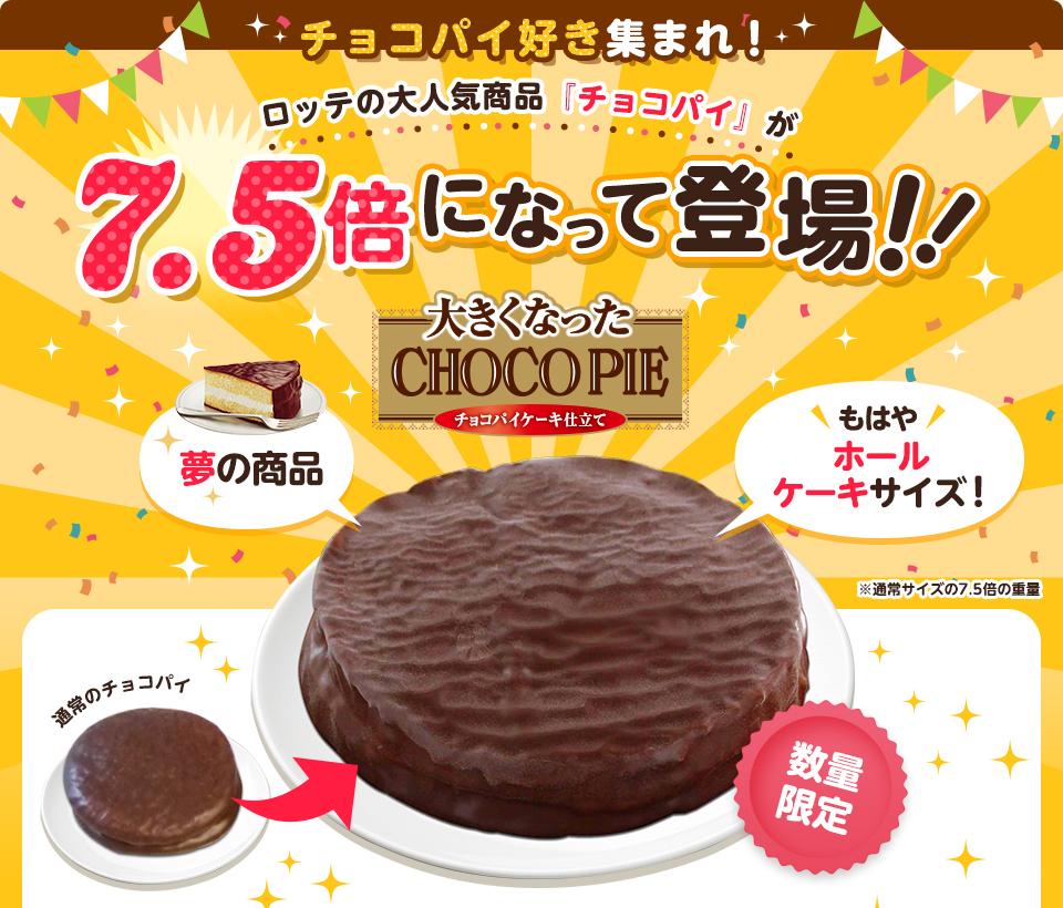 チョコパイ付き集まれ!ロッテの大人気商品「チョコパイ」が7.5倍になって登場!