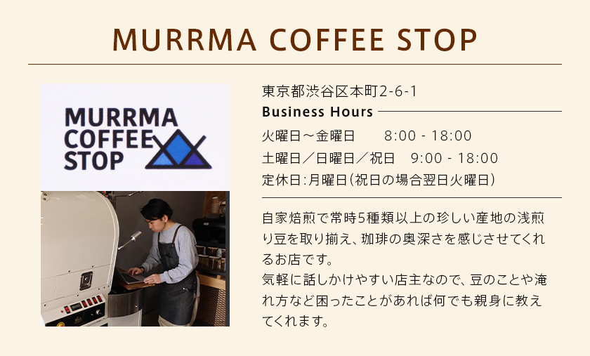 MURRMA COFFEE STOP