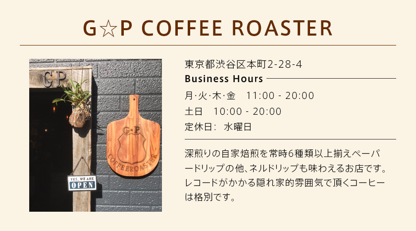 G☆P COFFEE ROASTER