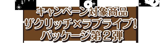 ザクリッチ ラブライブ Lotte Group公式オンラインモール