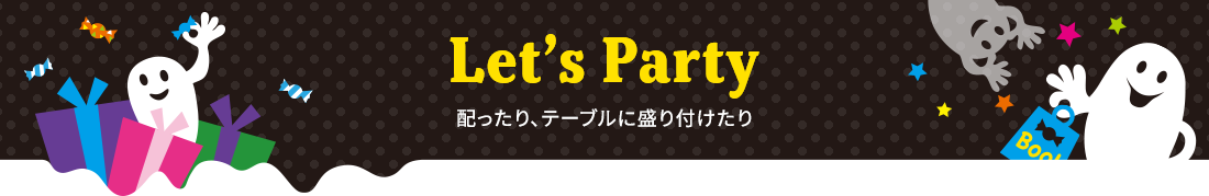Let's Party 配ったり、テーブルに盛り付けたり