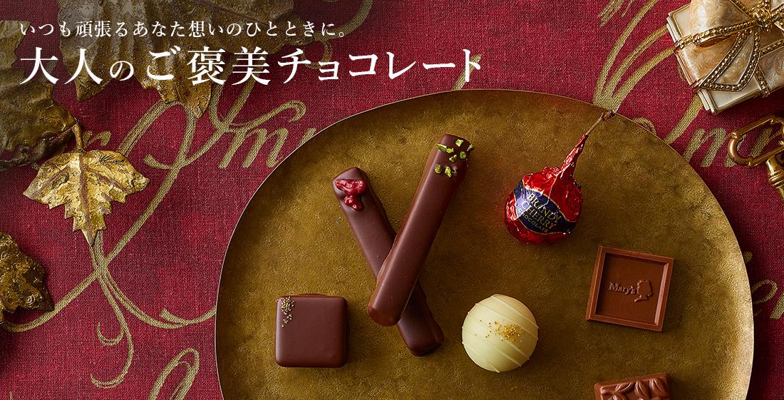 大人のご褒美チョコレート