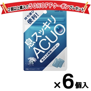 ACUO<ClearShot>パウチ 6個セット