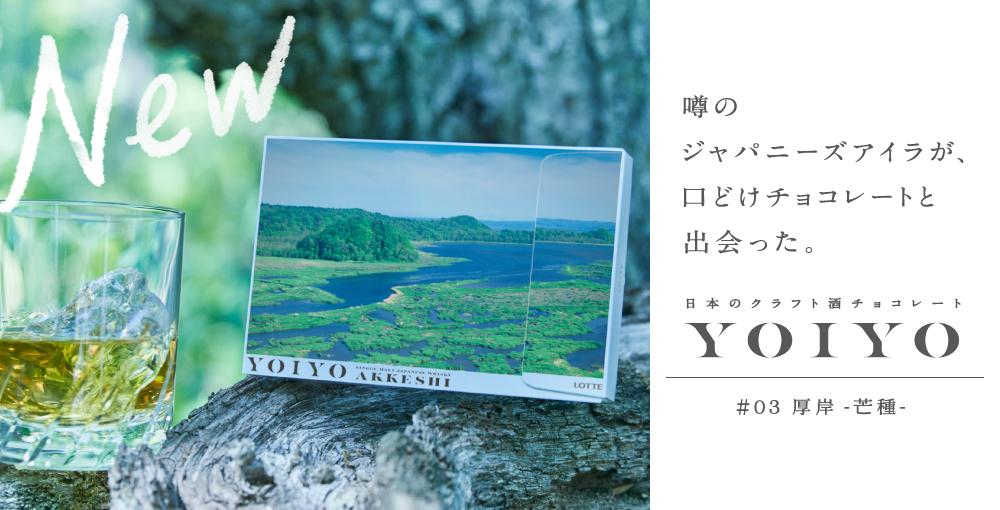日本に酔う、チョコレート。YOIYO第3弾